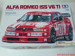 TAMIYA 1/24 汽車模型  Alfa Romeo 155 V6 TI #24137