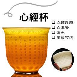 心經杯 品茗杯白瓷 茶具 茶杯 浮雕 個人杯 功夫茶具 品茶  佛杯 旅行茶具【亮點生活】