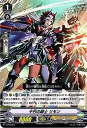 【HAO卡片】~滿千免運~ V-PR/0361 PR 不朽的騎士 利蒙《暗影騎士團》