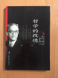 【芬貓簡體書】哲學的改造 約翰·杜威 安徽教育出版社