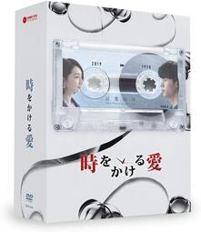 (代訂)4560243357348 日版 想見你 時をかける愛 DVD BOX 二卷組 初回限定盤