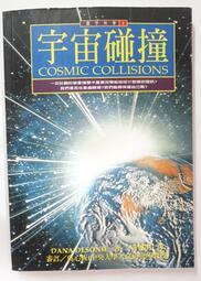 ✤AQ✤ 宇宙碰撞 Dana Desonie著 寰宇出版 七成新 U0340
