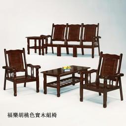 【在地人傢俱】20 簡單購-福樂胡桃色實木組椅/木椅/木沙發-1+1+3+大小茶几全組 LC337-8