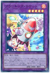【新頂級遊戲王 】  DBHS-JP017 調皮小子火箭 (亮面)  B1415