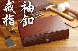 [歐克帕D0009-1]台灣製A5油蠟皮紋袖釦盒戒指盒*適珠寶業務 保險箱 鑽戒 戒指盒珠寶盒首飾盒展示盒收藏盒收納盒
