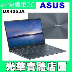奇異果3C ASUS ZenBook 14 UX425JA-0022G1035G1 綠松灰 (i5-1035G1/8G/