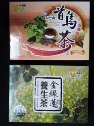 《省大大》【維盛發】大巴山首烏茶 (60包/盒)、金線蓮養生茶(60包/盒) 泡茶、燉補兩相宜