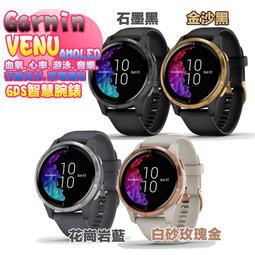 【數位屋】Garmin VENU AMOLED GPS 美型智慧錶 心率/GPS/生理週期/音樂/行動支付