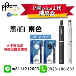 ►Ploom◀ Ploom tech +2代機器✦、黑白兩色