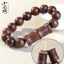 金絲壇木 佛珠 手珠 保平安 六字大明咒 雕刻 可打開 內附楞嚴咒