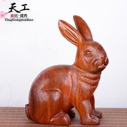 [協貿國際]黃花梨木雕兔子擺件實木十二生肖動物兔子紅木工藝品風水招財擺件1入