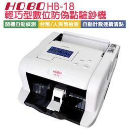 ✿國際電通✿【下殺大特價/3顆磁頭】HOBO HB-18輕巧型液晶台幣/人 民幣防偽點鈔機 驗鈔機 /另售 HB-368