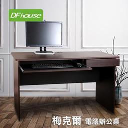 【You&Me】《DFhouse》(梅克爾電腦辦公桌[1抽1鍵](2色)- 電腦桌 辦公桌 書桌 電腦椅 辦公椅 活動櫃