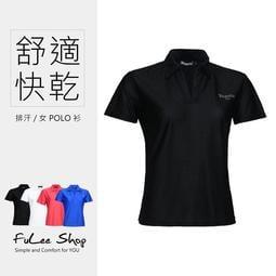女POLO衫 襯領 POLO排汗衫 吸濕快乾 高機能透氣 迅速乾爽 涼感衣可參考【FuLee Shop 服利社】