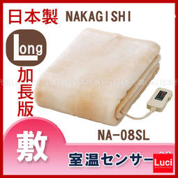 電熱毛毯 NA-08SL 加長版 55w 日本製 Sugiyama 電熱毯 188×85公分 三段溫空 LUCI代購