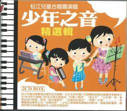 【陽光小賣場】松江兒童合唱團《少年之音精選輯》2CD 我是一片雲 走在陽光裡 歲月的眼睛 月朦朧鳥朦朧 外婆的澎湖灣