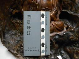 D2871 人人文庫:燕居脞語 劉麟生 臺灣商務印書館 民國59