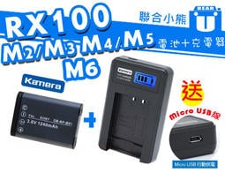 【聯合小熊】 Kamera Sony NP-BX1 [電池+ 液晶 usb充電器] RX100 M2 m3 m4 m5
