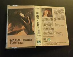 瑪麗亞凱莉 情感  喜馬拉雅唱片 Mariah Carey   錄音帶 卡帶  ★