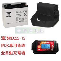 [電池便利店]湯淺YUASA REC22-12 12V 22AH + MT600 + 專用防潑水背袋 電動捲線器電池組