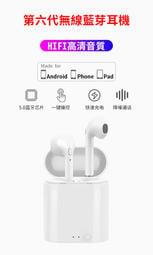 【瑋創個人小舖】老闆出國隨便賣 藍牙5.0 i7s-tws無線藍芽耳機 藍牙耳機 耳麥