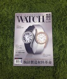 【阿魚書店】WATCH 城邦國際名表 2018-03-no.95-腕表製造材料革命