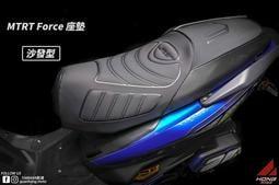 【阿鴻部品】MTRT SMAX FORCE 沙發坐墊 座墊 舒服開模 舒適 軟度 免交換 買斷 五代 四代 三代 勁戰