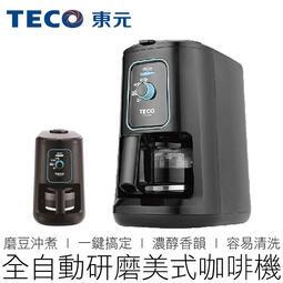 【24H出貨】 TECO 東元 4人份 自動研磨咖啡機 磨豆咖啡機 美式咖啡機 咖啡機 XYFYF042