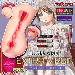 日本Magic Eyes純潔處女宮EX版-加倍處女名器EXTRA VIRGIN情趣用品成人世界西斯自慰器飛機杯潤滑液膚質