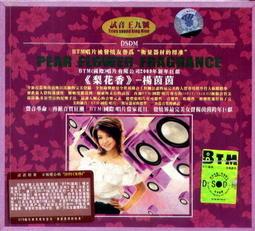 【店長推薦】試音王九號 - 楊茵茵 / 梨花香  / DCD1975