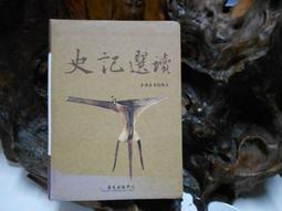 X1746 史記選讀 李偉泰等 臺大出版 2008