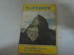 登山實用技術詳解 八成新 無劃記 書側泛黃  (R72)【一品冊二手書】