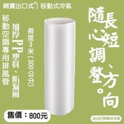 啊寶出口式® 移動式冷氣 - 【排風管3米長】排風管寬徑15CM用。