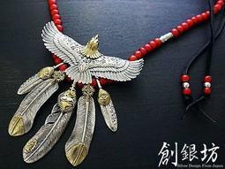 【創銀坊】老鷹 羽毛 925純銀 墜子 琉璃珠 印第安 哈雷 翅膀 印地安 皮繩 goro's 十字架 聖母 手工 項鍊