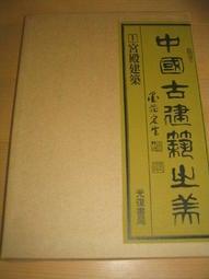 光復書局 中國古建築之美 1-10 全 豪華精裝版
