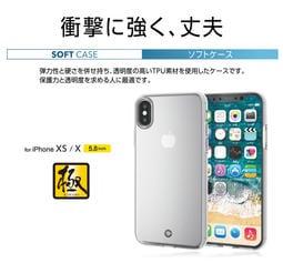 b3d1cc681a 〔SE〕日本ELECOM Apple iPhone Xs/X 高保護性保護軟殼附吊飾孔PM-A18BUCTSTCR