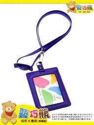 2RN.~藝巧熊~真皮小牛皮【直式-紫色】識別證套/證件卡套/車票卡/悠遊卡/信用卡套