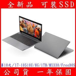 聯想 Lenovo 第10代 15.6吋 L3 I7-10510U 8G 可加SSD 獨顯 電競 筆記型電腦 筆電 灰