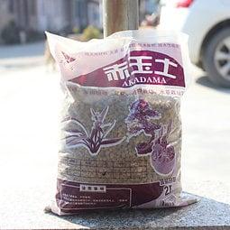 園藝用品 蘭花、多肉土 多肉植物土  赤玉土 w328-190808[352123]