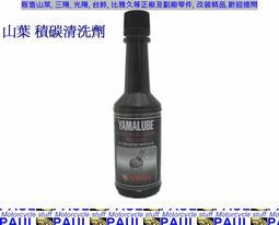 保羅機車 山葉 原廠 積碳防止劑 (汽油精)