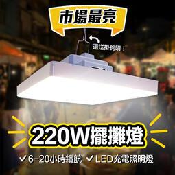 【Gooday新品】220WLED照明燈 露營燈 擺攤燈 緊急照明燈 地攤燈 攝影燈 帳篷燈 野營燈【LW-001】