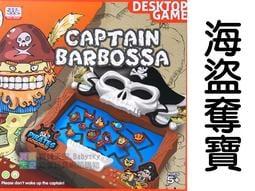 ◎寶貝天空◎【海盜奪寶】趣味互動桌遊玩具,海盜寶藏,創意整人,趣味互動桌遊玩具可與小心惡犬搭配使用