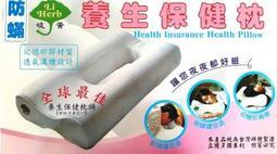 【本品係李博士研發榮獲多國專利】台灣製俯臥養生保健枕 趴睡枕頭 《視網膜手術》