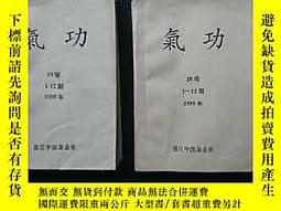 古文物罕見氣功(1998年合訂本)露天6980