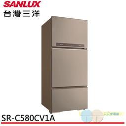 *元元家電館*SANLUX 台灣三洋 580L 1級變頻三門電冰箱 SR-C580CV1A
