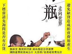 簡書堡荷瓶走向世界露天208901 董希源  著 福建美術出版社 ISBN:9787539330723 出版2014