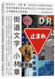 《度度鳥》街道文字:在世界的街角,發現文字的秘密│臉譜│小林章│全新│定價:360元