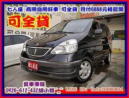 【國立汽車嚴選 】2005年 日產 QRV 2.0 ★七人座 商用自用好車★可全貸 月付6888元輕鬆開★內外皆美