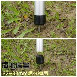 SAMCAMP 噴火龍 鋁柱插地底塞 活動式 32mm~33mm適用 平底變尖底 天幕 更穩固