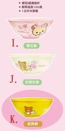 【天字一】7-11 拉拉熊粉嫩櫻花系列【19.5公分大陶瓷碗3款】